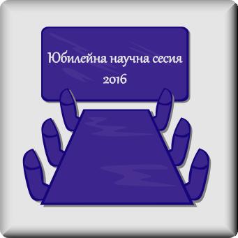 Юбилейна научна сесия 2016