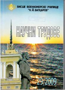 cover-nauchni-trudove_29_2009