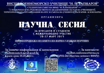 NauchnaSesiya15_plakat2