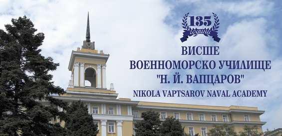 """Честване на 135-годишнината от основаването на ВВМУ """"Н.Й.Вапцаров"""" в град Варна"""