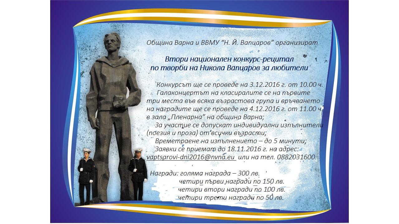 Община Варна и ВВМУ