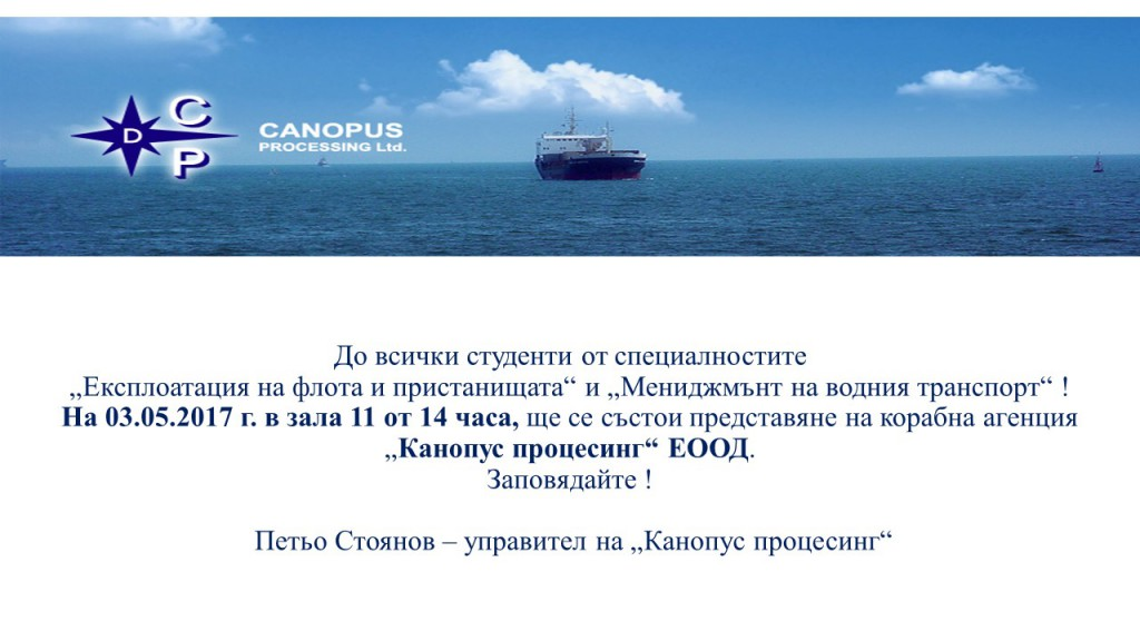 konopus