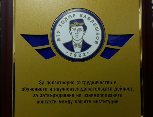 "Почетен плакет за ВВМУ ""Н. Й. Вапцаров"""