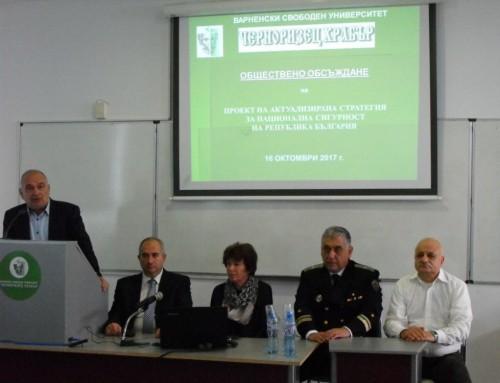 """Обществено обсъждане на """"Проект на актуализирана стратегия за националната сигурност на Република България"""""""