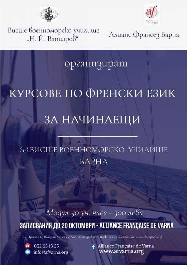 cours-academie-navale