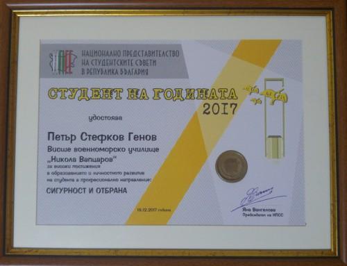 Студент на годината – 2017