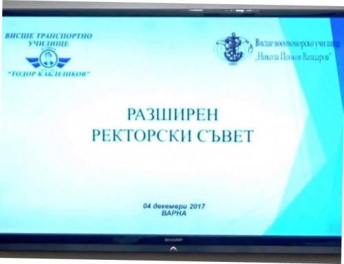 """Съвместно заседание между академичните ръководства на ВВМУ """"Н. Й. Вапцаров"""" и ВТУ """"Тодор Каблешков"""""""