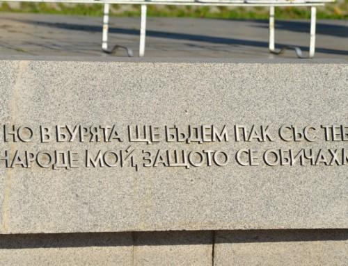 В памет на Никола Вапцаров: 108 години от рождението му