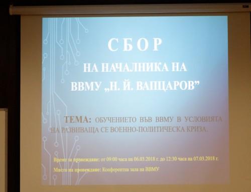 """Приключи сборът на Началника на ВВМУ """"Н. Й. Вапцаров"""""""