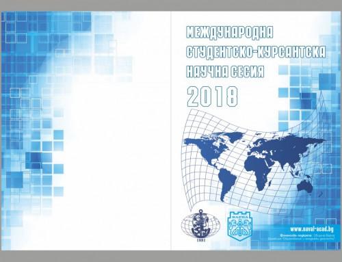 Международна научна сесия за курсанти и студенти