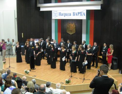 "Награди ""Варна"" – 2018"