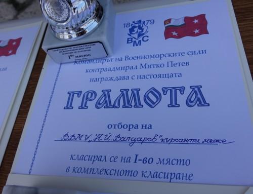 Закриване на флотската Спартакиада – 2018