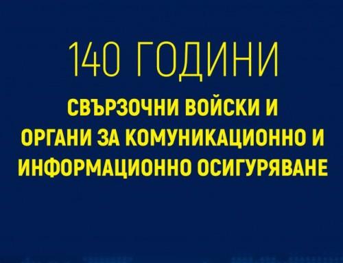"""ВВМУ """"Н. Й. Вапцаров"""" домакин на празника на Свързочните войски"""