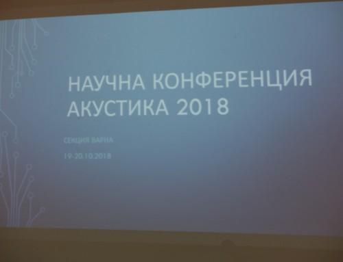 """ВВМУ """"Н. Й. Вапцаров"""" – домакин на научно-техническата конференция """"Акустика"""""""