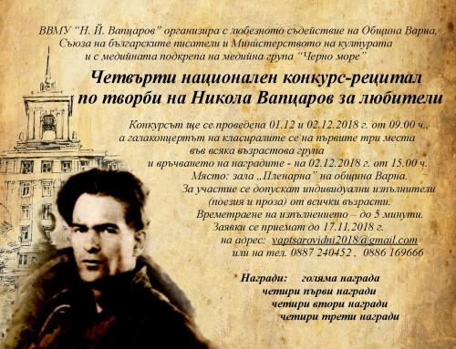 """Национални поетични празници """"Вапцарови дни"""""""