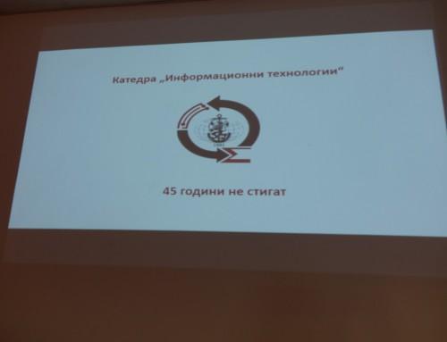 "45 години катедра ""Информационни технологии"""