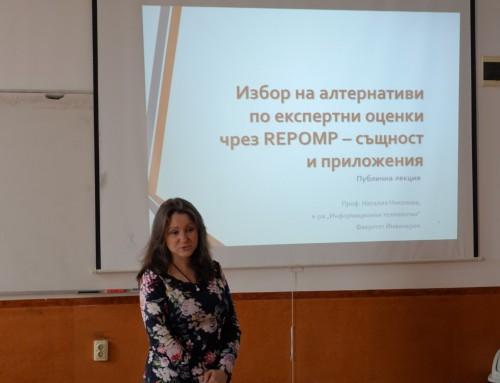 Професор Наталия Николова изнесе публична лекция