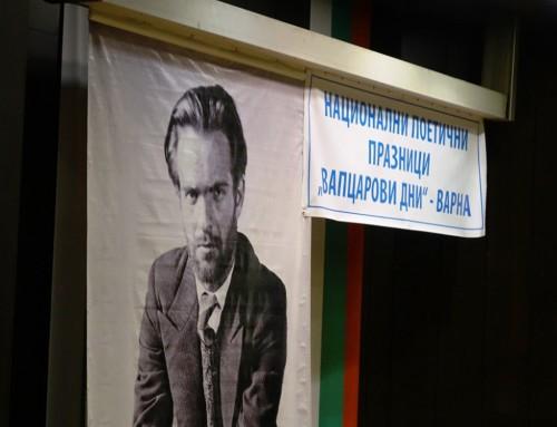 "Национален поетичен конкурс-рецитал ""Вапцарови дни"""