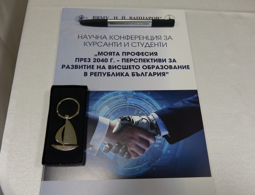 Курсантско – студентска конференция 2019