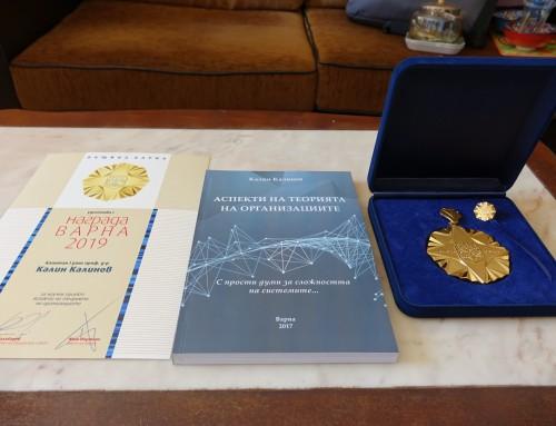 """Връчиха награди """"Варна"""" за принос в образованието, науката и културата"""