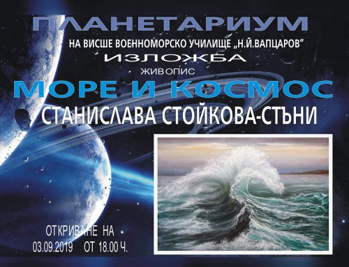 """""""Море и Космос"""""""