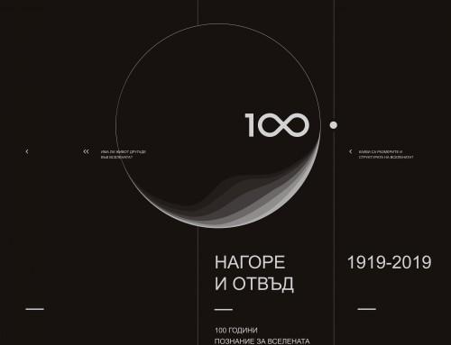 """Астрономическа изложба """"Нагоре и отвъд"""" в Звездната зала на Планетариума на ВВМУ """"Н. Й. Вапцаров"""""""