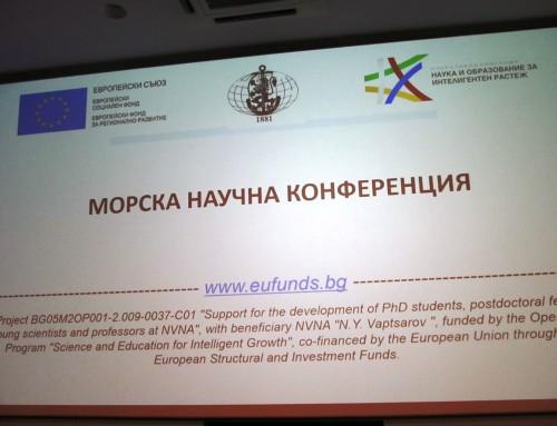 Конференция на ВВМУ за предизвикателствата пред морската индустрия