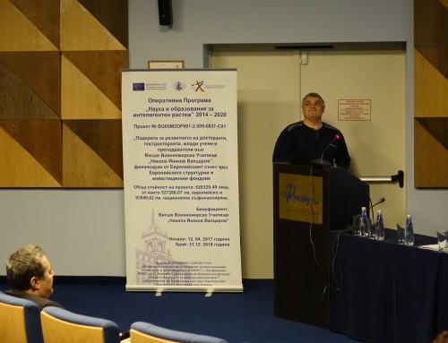 Морско училище организира докторантска научна конференция