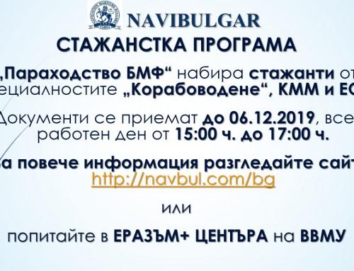 "Стажантска програма на ""Параходство БМФ"" АД"