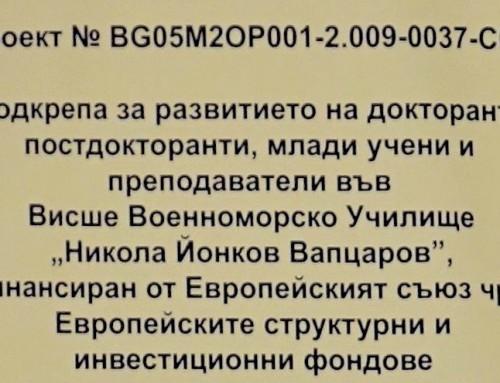 """ВВМУ """"Н. Й. Вапцаров"""" в подкрепа на младите учени"""