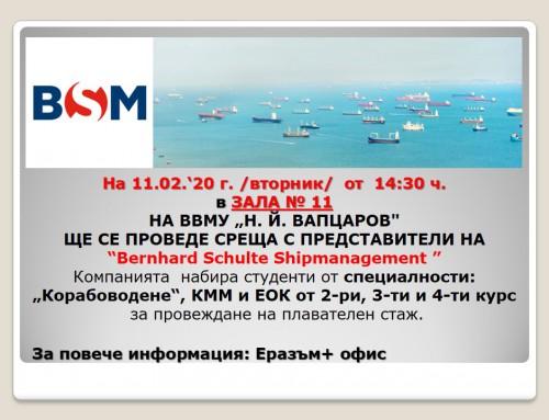 """Предстояща презентация с представители на """"Bernhard Schulte Shipmanagement"""" с цел набиране на практиканти"""