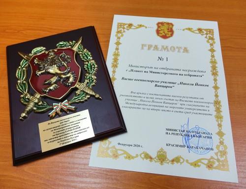 Морско училище получи награда от военния министър за второто място в класацията на IAMU