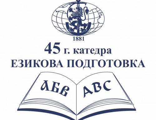 """45 години катедра """"Езикова подготовка"""" в Морско училище"""