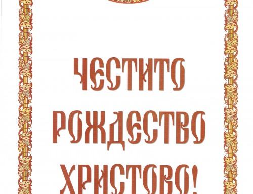 Поздравителен адрес от Варненска и Великопреславска митрополия.