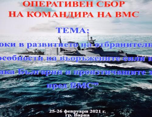 """ВВМУ """"Н. Й. Вапцаров"""" посрещна участниците в оперативния сбор на командира на ВМС"""