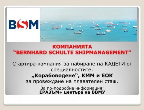 """Кампания за набиране на кадети от компания """"Bernhard Schulte Shipmanagement"""" (BSM)"""