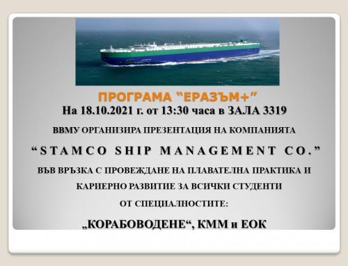 """Предстояща презентация с представители на """"STAMCO SHIP MANAGEMENT CO"""""""
